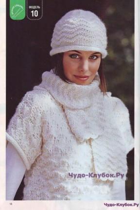 150 Пуловер, шапка и шарф