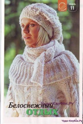 153 Пуловер, шапка и шарф