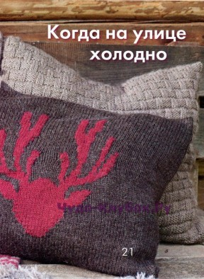 9 Чехол для подушки с лосем
