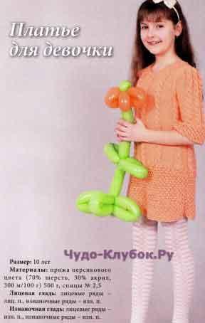 Платье персикового цвета с узорами 17