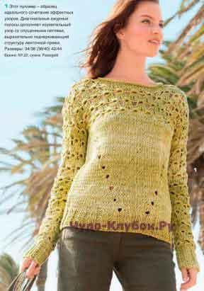 585 Светло-зеленый пуловер