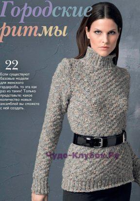 731 Серый свитер