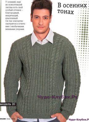 84 Серо-зеленый пуловер