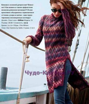 903 Длинный пуловер