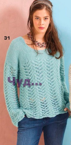 833 Голубой пуловер