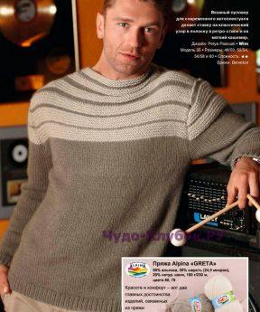 91 Пуловер