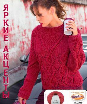 921 Пуловер с узором из ромбов