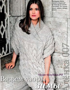958 Пуловер с косами