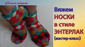 Как вязать разноцветные носки в стиле энтерлак