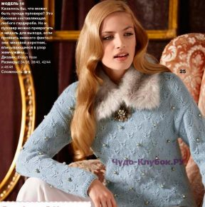 1003 Пуловер с жемчужинами