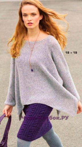 79 Юбка и пуловер-пончо