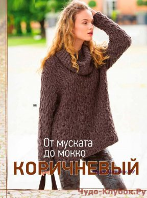 994 Коричневый свободный пуловер