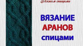 Вязание простого узора АРАНЫ спицами