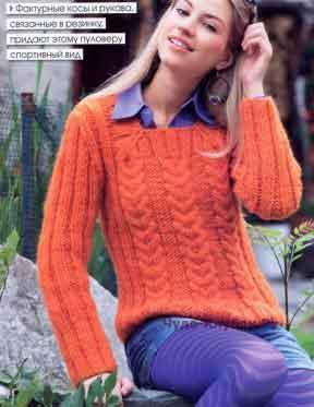 1070 Оранжевый пуловер