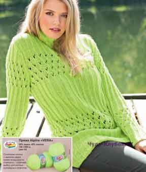 1050 Пуловер цвета лайма