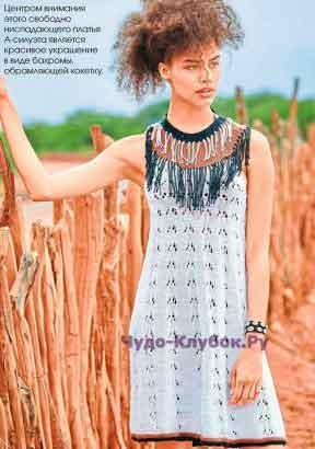 Платье с бахромой, обрамляющей кокетку 463