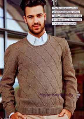 Пуловер с лаконичным узором 110