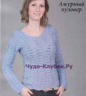 Ажурный пуловер 1500