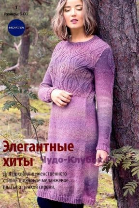 Меланжевое платье 646