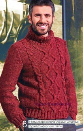 Пуловер с ирландскими мотивами 117