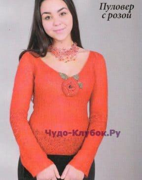 Пуловер с розой 1498