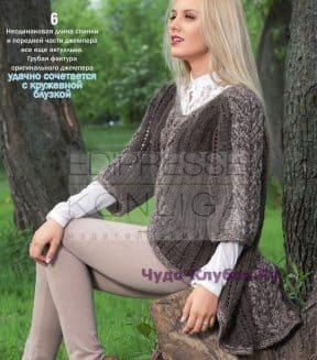 Пуловер с удлиненной спинкой 1490