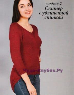 Пуловер с удлиненной спинкой 1493