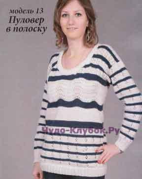 Пуловер в полоску 1501