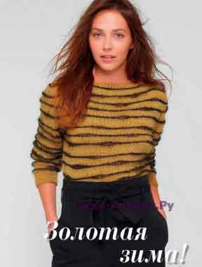 Желтый пуловер с черными полосами 1509