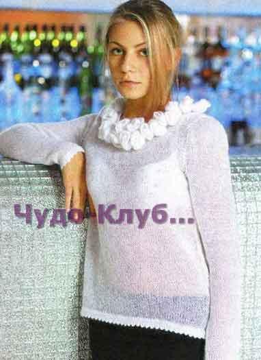 Белый пуловер с розочками 1654