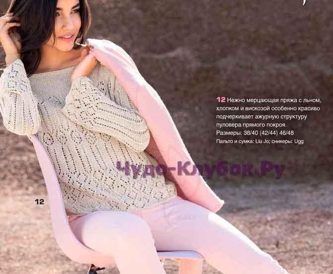 Пуловер с ажурным узором 1591