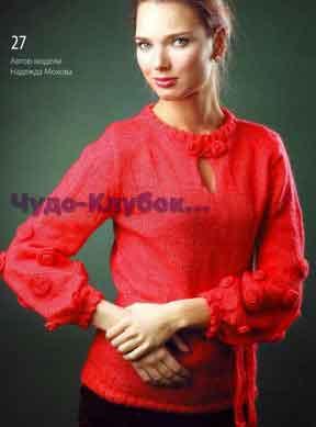 Пуловер с поясом 1594