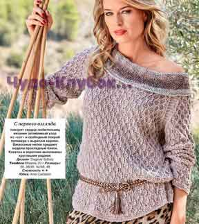 "Пуловер с вырезом ""кармен"" 1676"