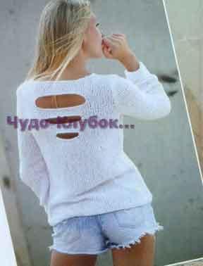 Белый пуловер с прорезями 1691