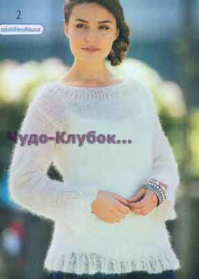 Белый пушистый пуловер 1701