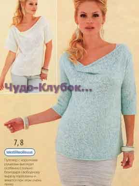 Пуловер с рукавами 3/4/с короткими рукавами 1706