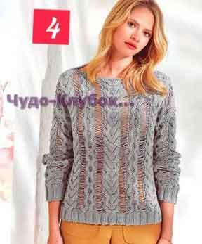 Светло-серый пуловер 1699