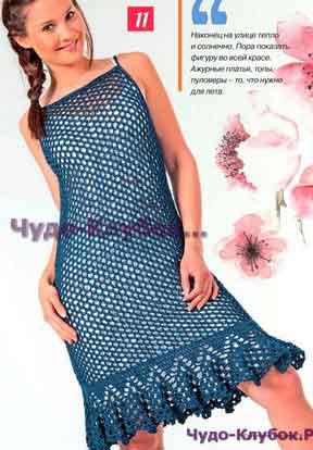 Ажурное платье 669