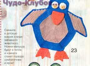 "Коврик ""Пингвин"" 71"