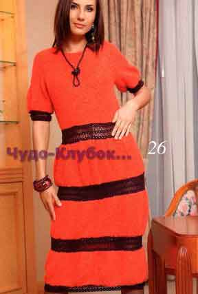 Оранжевое платье с черными ажурными полосами 682