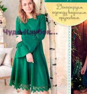 Платье, декорированное ажурной каймой 18