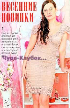 Платье-футляр с узором тюльпан 685