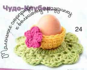 Подставка для яйца 82