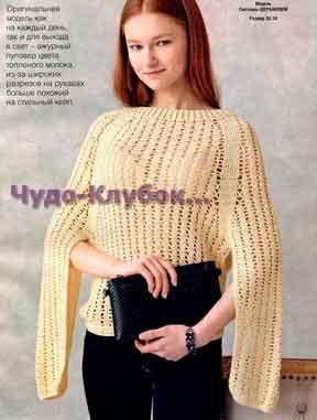 Пуловер с разрезами на рукавах 1717