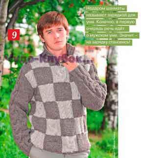 Пуловер с шахматным узором 151