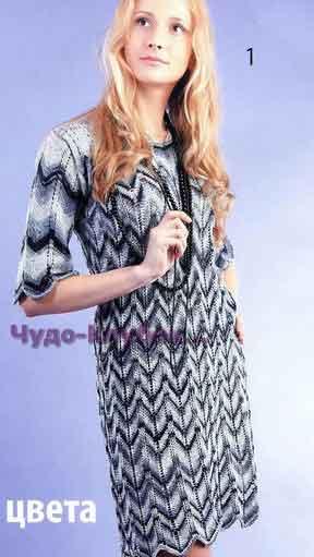 Платье с зигзагообразным узором 703