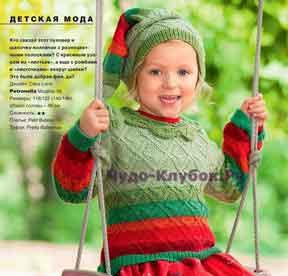 Пуловер и шапочка с разноцветными полосами 45