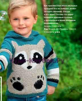 Пуловер с изображением медвежонка 3
