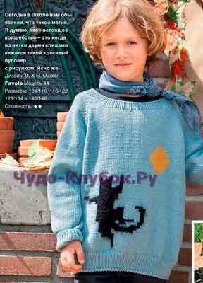 Пуловер с рисунком 44
