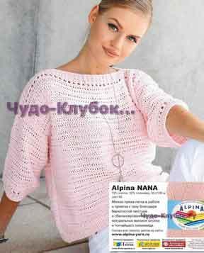 Розовый пуловер 1720